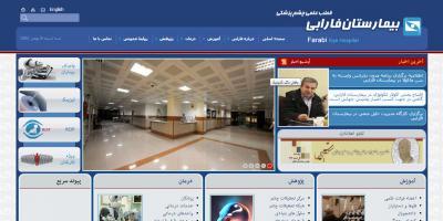 بیمارستان فارابی