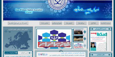 اتحادیه انجمن های اسلامی دانشجویان در اروپا