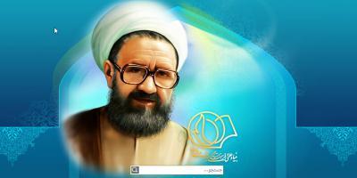 بنیاد علمی و فرهنگی استاد شهید مرتضی مطهری