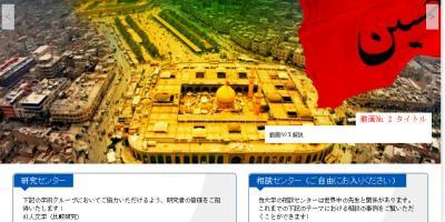 دانشگاه مطالعات اسلامی ژاپن