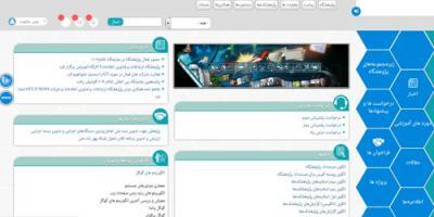 پورتال داخلی پژوهشگاه مخابرات و فناوری اطلاعات کشور
