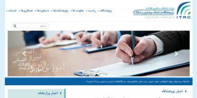 پژوهشگاه ارتباطات و فناوری اطلاعات کشور