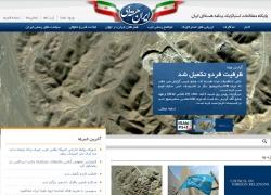 خبرگزاری هسته ای ایران